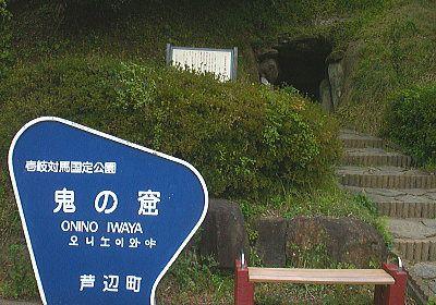 oninoiwaya2