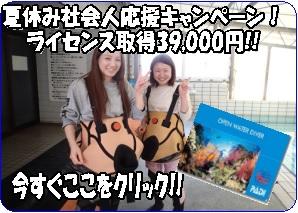 社会人応援キャンペーン夏休み39000